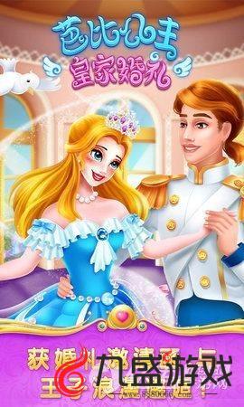 芭比公主皇家婚礼